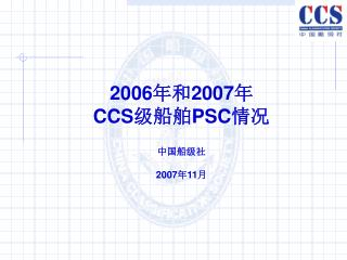 2006 年和 2007 年 CCS 级船舶 PSC 情况 中国船级社 2007 年 11 月