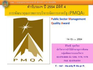 คำรับรองฯ ปี  2554  มิติที่  4 การพัฒนาคุณภาพการบริหารจัดการภาครัฐ ( PMQA )