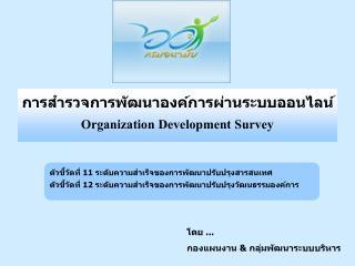 การสำรวจการพัฒนาองค์การผ่านระบบออนไลน์ Organization Development Survey