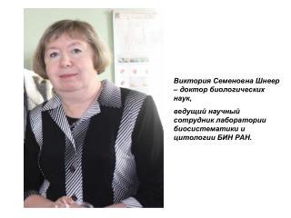 Виктория Семеновна Шнеер – доктор биологических наук,