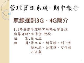 無線通訊 3G 、 4G 簡介