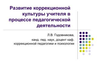 Развитие коррекционной культуры учителя в процессе педагогической деятельности