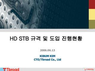 HD STB  규격 및 도입 진행현황