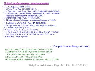 1 .  М. С. Лифшиц, ЖЭТФ ( 1957 ). 2 . U.Fano, Phys. Rev. 124, 1866 (1961).