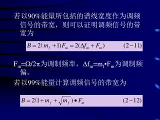 若以 90 % 能量所包括的谱线宽度作为调频信号的带宽,则可以证明调频信号的带宽为 F m = /2 为调制频率, f m =m f •F m 为调制频偏。