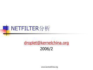 NETFILTER 分析