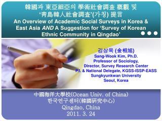 中國海洋大學校 (Ocean Univ. of China) 한국연구센터 ( 韓國硏究中心 ) Qingdao, China 2011. 3. 24