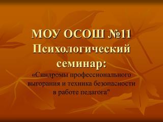 МОУ ОСОШ №11 Психологический семинар:
