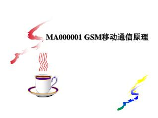 MA000001 GSM 移动通信原理