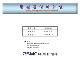 품  질  경  영  매  뉴  얼 Quality Management System Manual