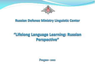 "Russian Defense Ministry Linguistic Center  ""Lifelong Language Learning: Russian Perspective"""