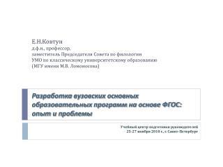 Учебный центр подготовки руководителей 25-27  ноября 2010 г., г. Санкт-Петербург