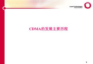 CDMA 的发展主要历程