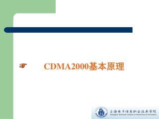 CDMA2000 ????