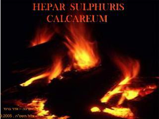 HEPAR  SULPHURIS CALCAREUM