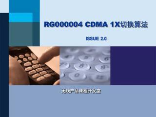 RG000004 CDMA 1X切换算法