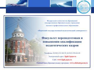 Федеральное агентство по образованию  государственное образовательное учреждение