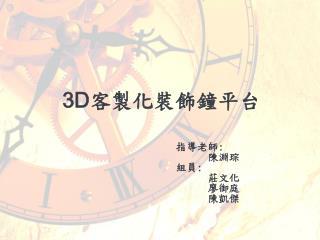 3D 客製化 裝飾鐘 平台