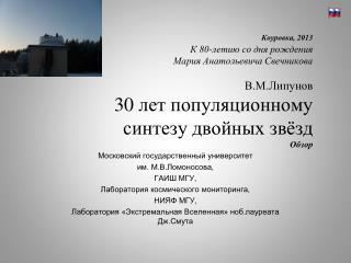 Московский государственный университет им. М.В.Ломоносова, ГАИШ МГУ,