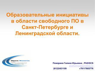Образовательные инициативы в области свободного ПО в Санкт-Петербурге и Ленинградской области.