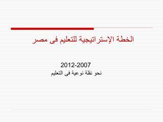 الخطة الإستراتيجية للتعليم  فى  مصر