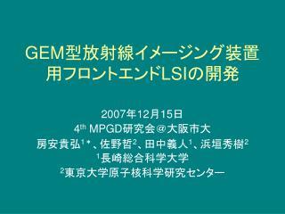GEM 型放射線イメージング装置用フロントエンド LSI の開発