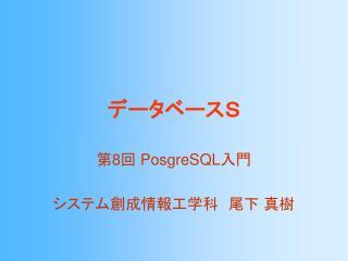データベースS