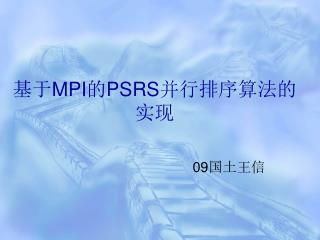 基于 MPI 的 PSRS 并行排序算法的实现