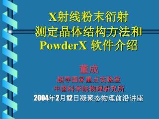 X 射线粉末衍射 测定晶体结构方法和 PowderX  软件介绍