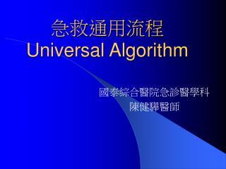 ?????? Universal Algorithm