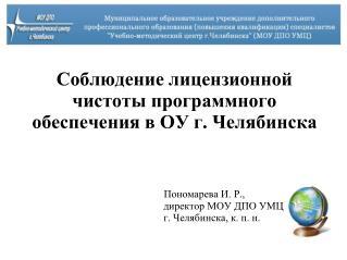 Соблюдение лицензионной чистоты программного обеспечения в ОУ г. Челябинска