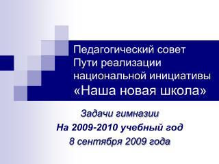 Педагогический совет  Пути реализации национальной инициативы  «Наша новая школа»