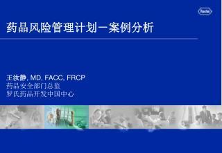 药品风险管理计划-案例分析 王汝静 , MD, FACC, FRCP 药品安全部门总监 罗氏药品开发中国中心