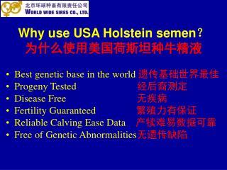 Why use USA Holstein semen ? 为什么使用美国荷斯坦种牛精液
