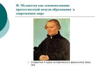Ф. Меланхтон как основоположник протестантской модели образования  в современном мире
