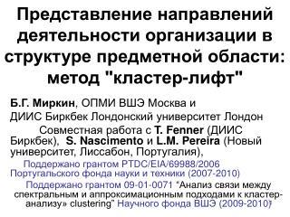 Б.Г. Миркин ,  ОПМИ ВШЭ Москва и ДИИС Биркбек Лондонский университет Лондон