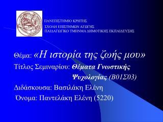 Θέμα: «Η ιστορία της ζωής μου» Τίτλος Σεμιναρίου:  Θέματα Γνωστικής