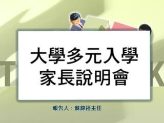 報告人:蘇錦裕主任