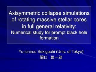 Yu-ichirou Sekiguchi (Univ. of Tokyo) 関口 雄一郎