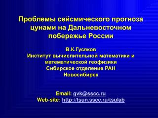 Проблемы сейсмического прогноза цунами на Дальневосточном побережье России В.К.Гусяков