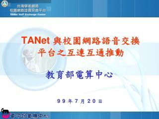TANet  與校園網路語音交換 平台之互連互通推動