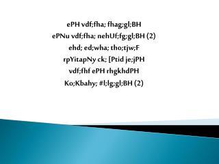ePH rpe;jpa ,uj;jk; vdf;fha; ghpe;J NgRJ (2) ePH rpe;jpa ,uj;jk; jpdk; vd;id tho itf;FJ (2)