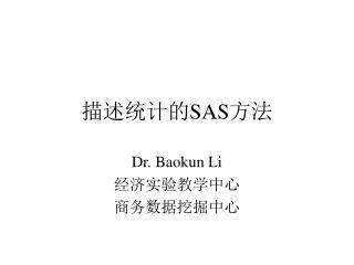 描述统计的 SAS 方法