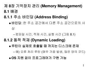 제 8장 기억장치 관리 ( Memory Management) 8.1 배경 8.1.1 주소 바인딩 ( Address Binding)