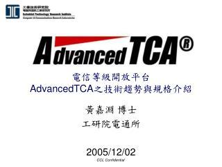 電信等級開放平台 AdvancedTCA 之技術趨勢與規格介紹
