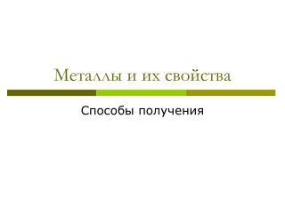 Металлы и их свойства