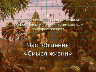СППС УО «Гродненский государственный профессионально-технический колледж приборостроения»