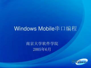 Windows Mobile 串口编程