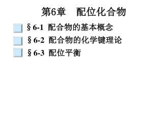 第 6 章  配位化合物