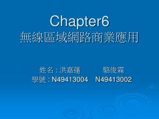 Chapter6 無線區域網路商業應用
